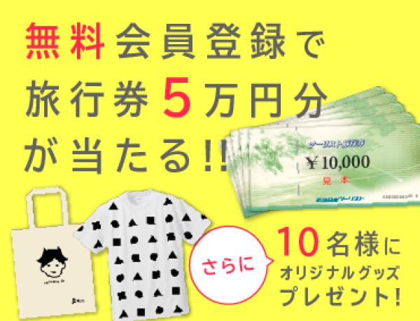 shirobito_campaign.png