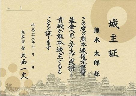 熊本城、城主証