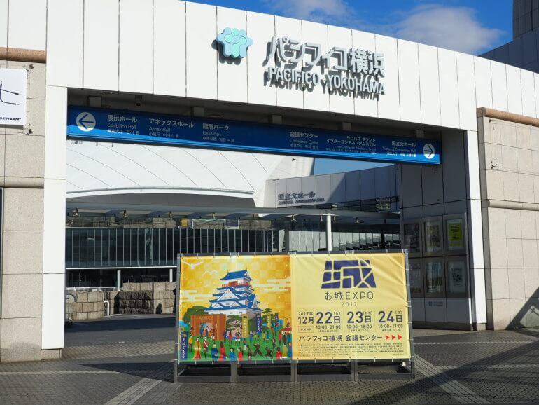 お城EXPO 2017、パシフィコ横浜