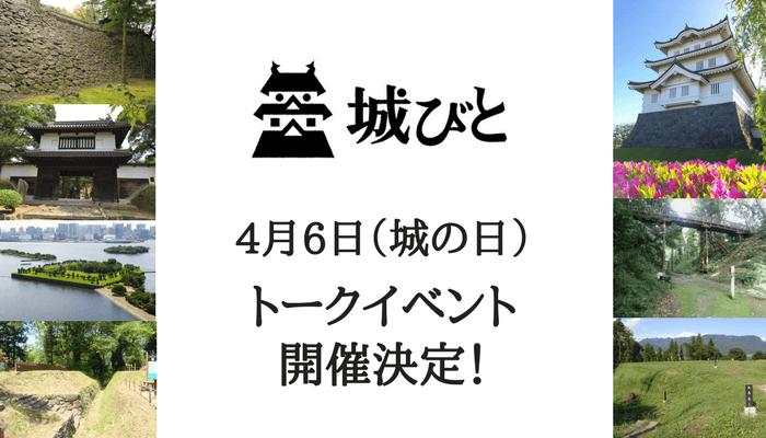 イベント開催】4月6日(城の日)...