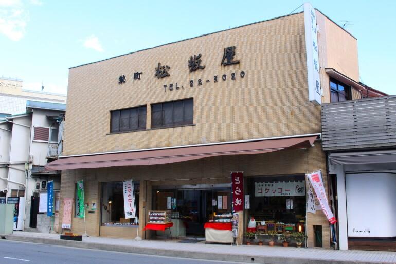 小田原城、栄町、松坂屋、コケッコー