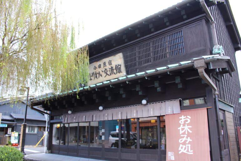 小田原城、旧綱問屋、出桁造り