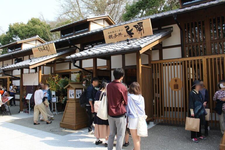 名古屋城、金シャチ横丁、鳥開、名古屋コーチン、親子丼