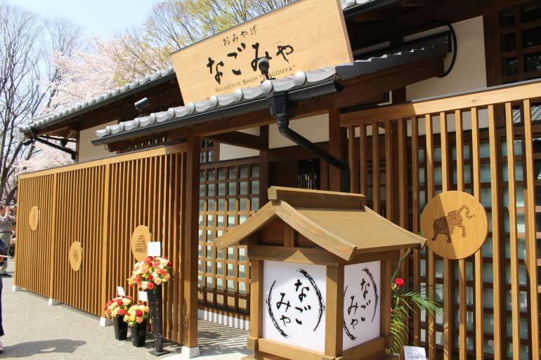 名古屋城、金シャチ横丁、なごみゃ