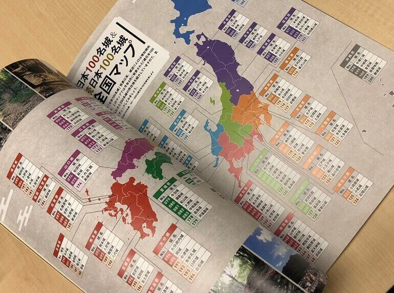 お城EXPO 公式ガイドブック