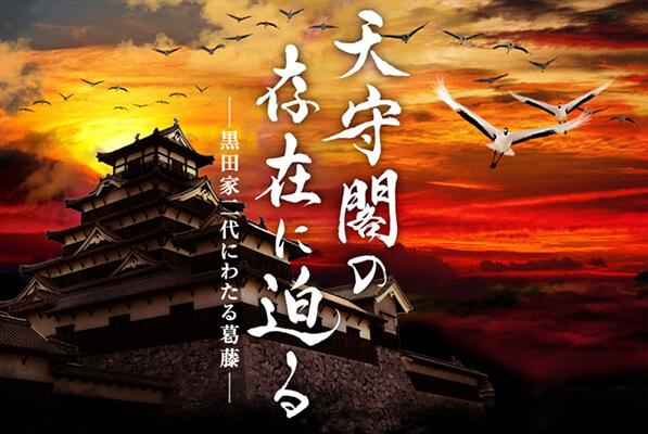 福岡城、黒田家、天守閣