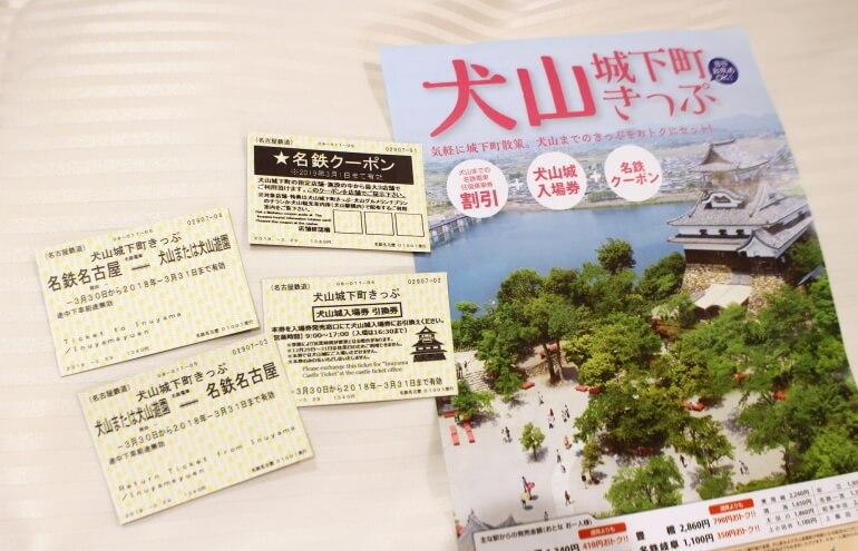 犬山城下町きっぷ
