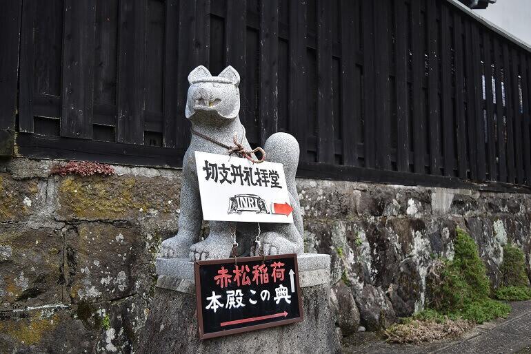 岡城、キツネの石像、稲荷