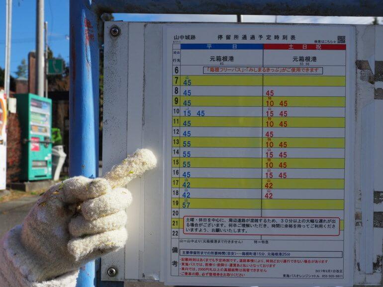 山中城、時刻表、バス