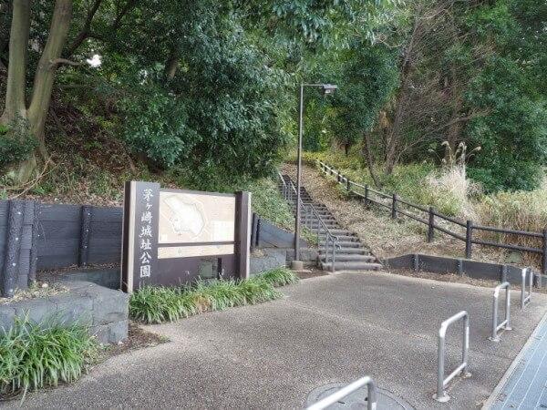 茅ヶ崎城、入口、公園