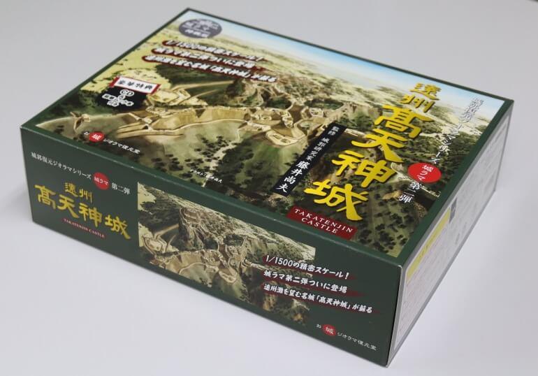 城ラマ、高天神城、復元イラスト、藤井尚夫