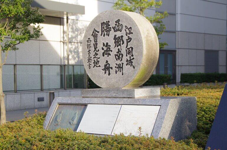 江戸城、薩摩藩蔵屋敷跡、記念碑