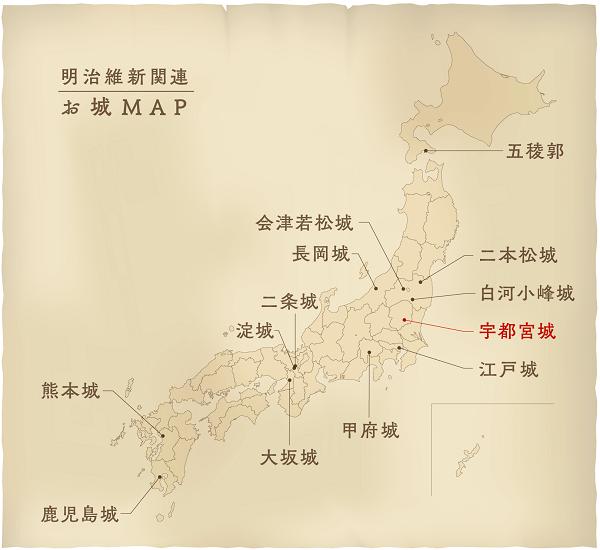 明治維新のお城MAP