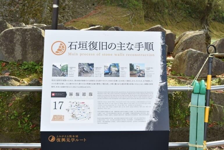 熊本城、石垣復旧、見学ルート