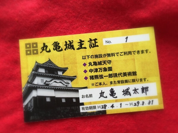 丸亀城、城主証、資料館