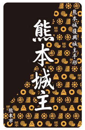 熊本城、城主手形、芳名版