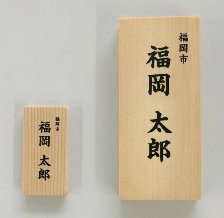 福岡城、芳名版。ふるさと納税
