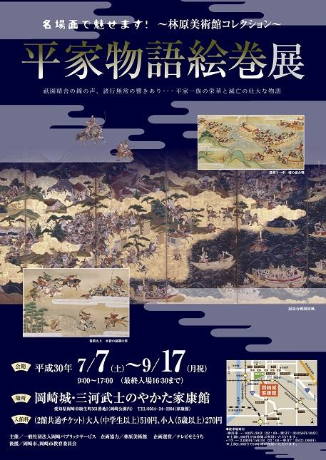 岡崎城、平家物語、絵巻展、三河武士のやかた家康館