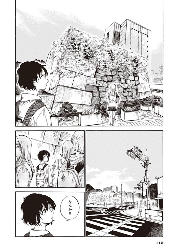 東京城址女子高生、江戸城
