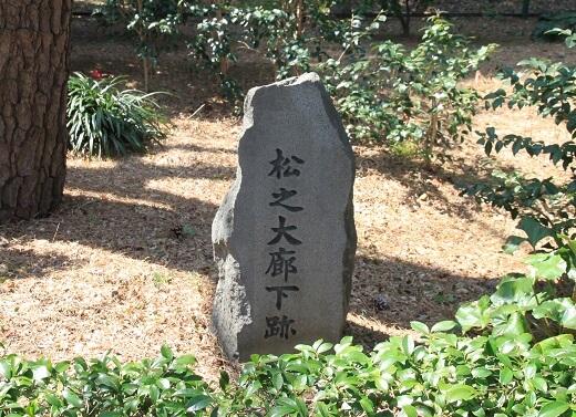 江戸城、松之大廊下跡、石碑、皇居、史跡