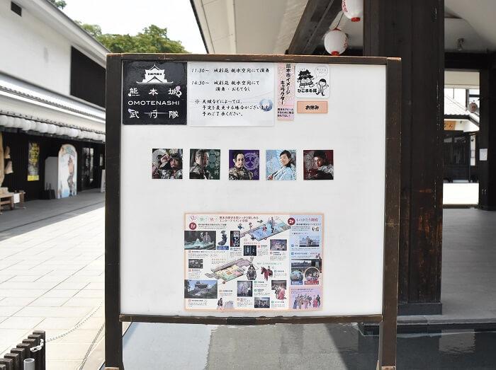 熊本城、おもてなし武将隊、案内板