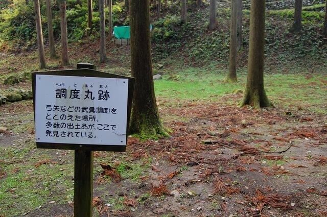 七尾城、調度丸跡