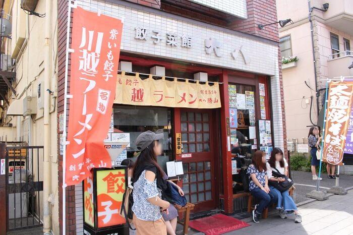 川越ラーメン、餃子菜館、大八