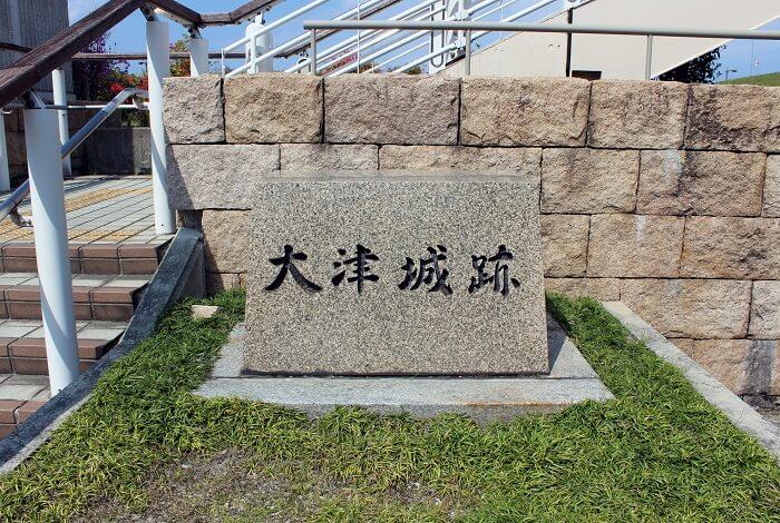大津城、関ヶ原の戦い、廃城