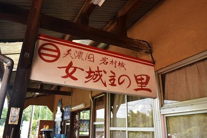 岩村駅、看板、女城主の里