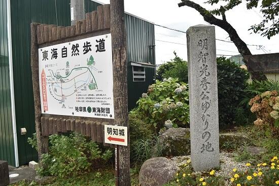 明知駅前、明智光秀、石碑、明知城、標識
