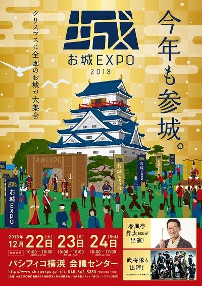 お城EXPO2018