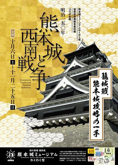 熊本城ミュージアムわくわく座、企画展、熊本城、西南戦争