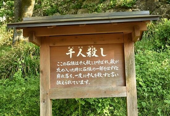 延岡城、千人殺しの石垣、看板