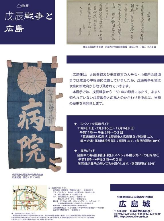 広島城、戊辰戦争と広島