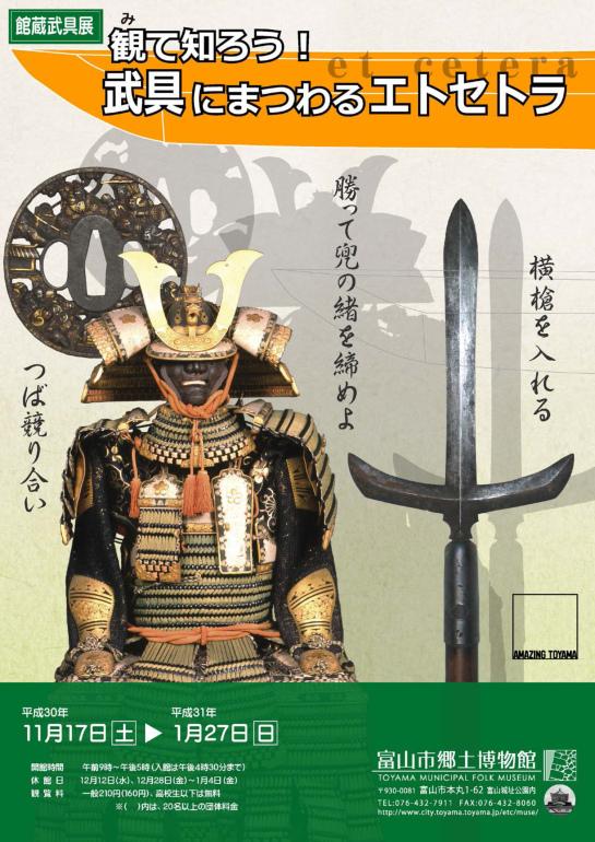 観て知ろう!武具にまつわるエトセトラ、富山城