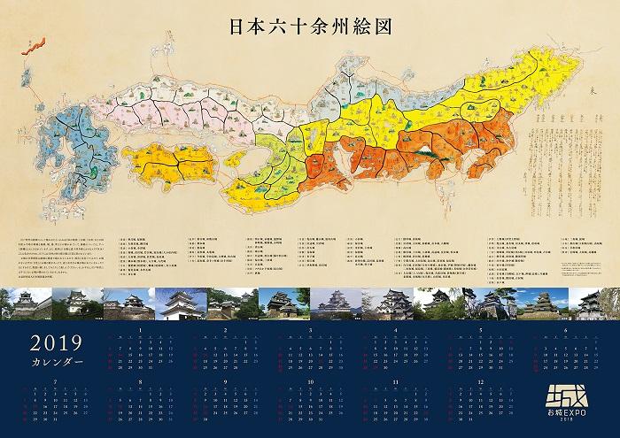 お城EXPO、ポスターカレンダー