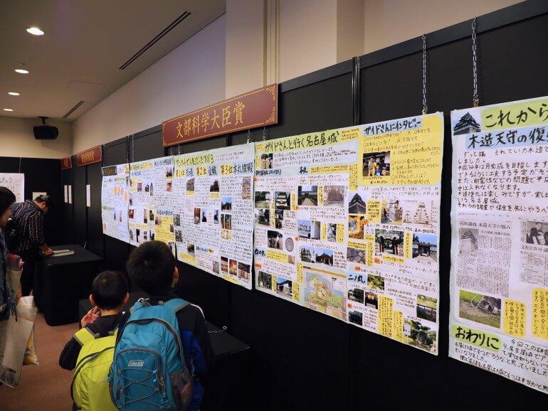 お城EXPO、城の自由研究コンテスト