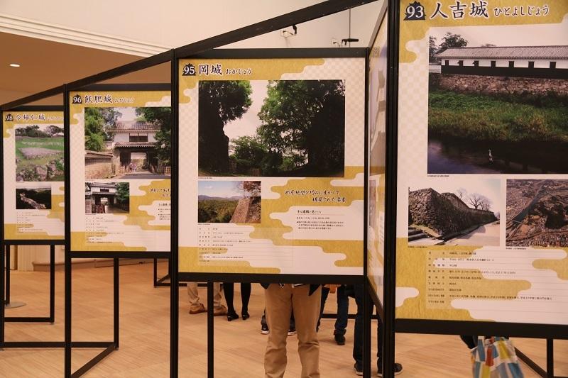 日本100名城・続日本100名城パネル展