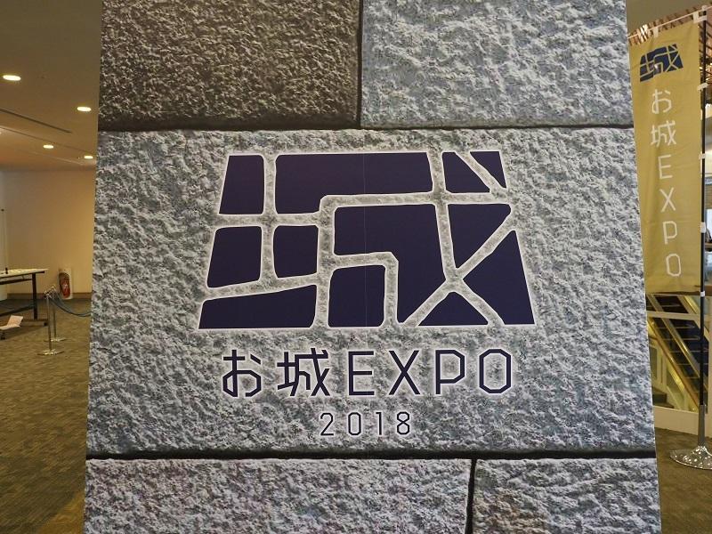 お城EXPO