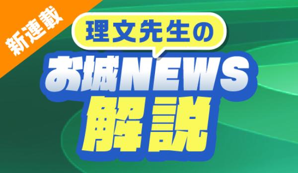 お城NEWS