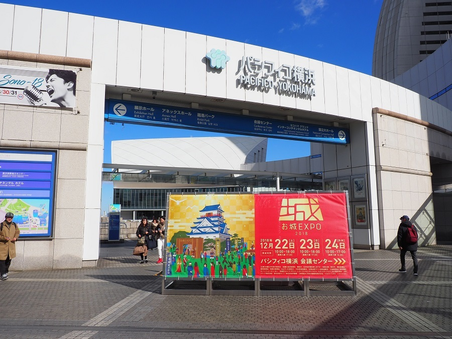 お城EXPO2018、パシフィコ横浜