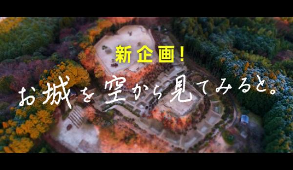 お城を空から見てみると。、ドローン空撮、お城解説、小和田泰経