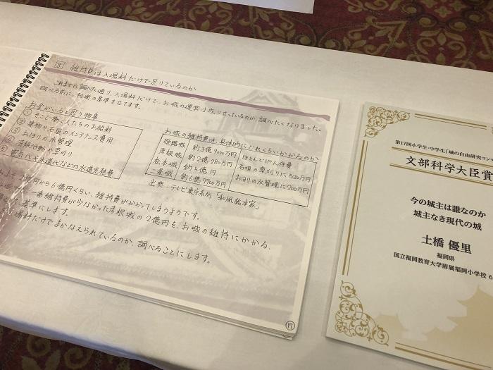 城の自由研究コンテスト、日本城郭協会、小学生、中学生
