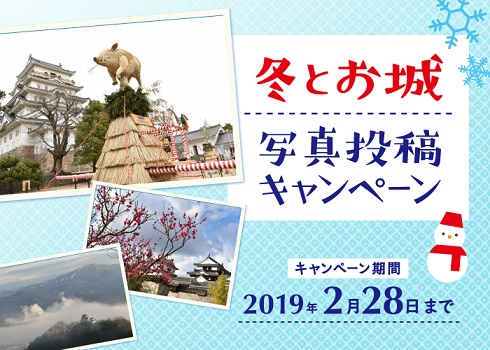 「冬とお城」投稿キャンペーン