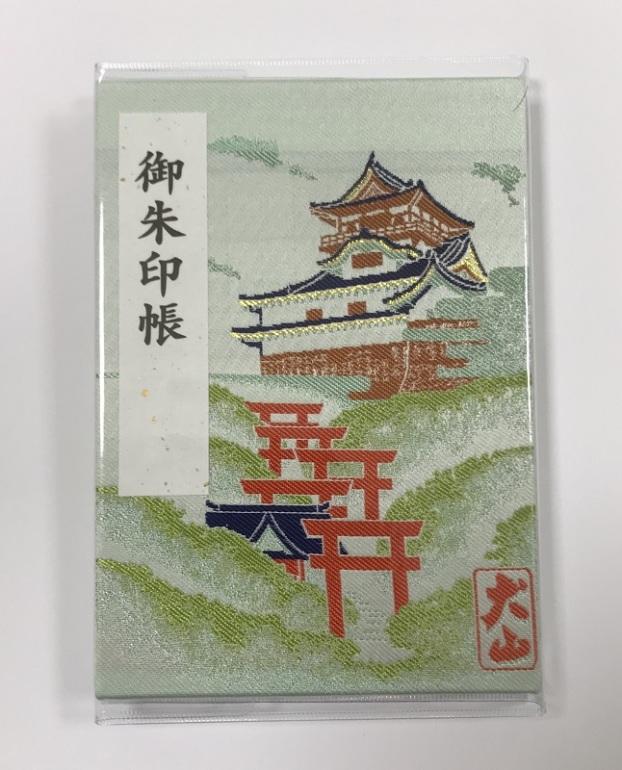 犬山城、三光稲荷神社、御朱印帳