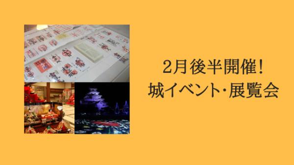 2月後半開催・城イベント・展覧会