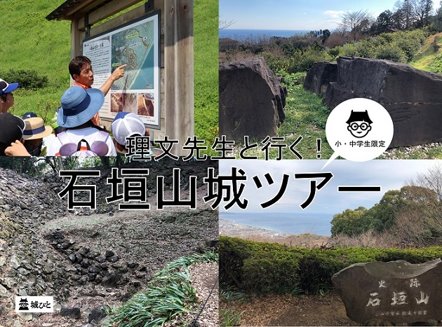 加藤理文先生と行く石垣山城ツアー