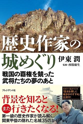 歴史作家の城めぐり:伊東潤