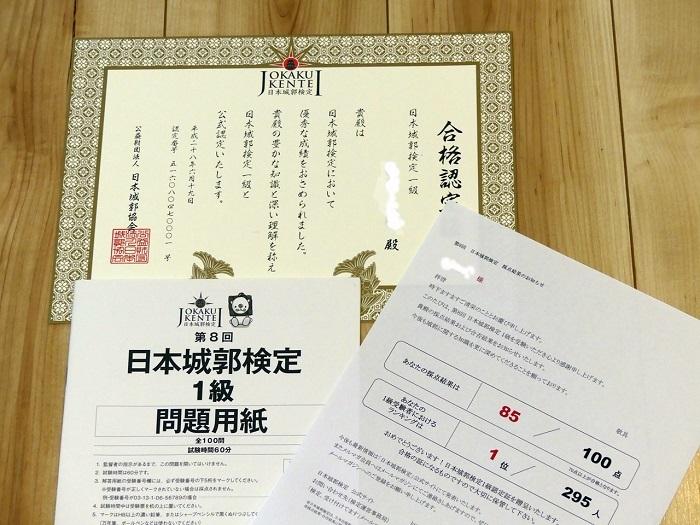 日本城郭検定1級、問題用紙、合格通知