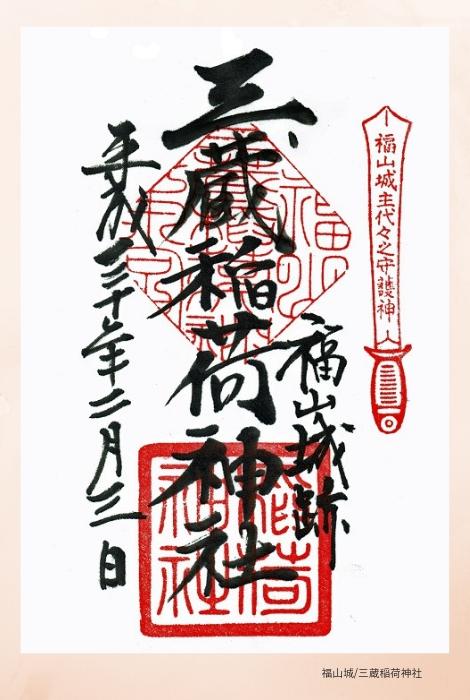 福山城、三蔵稲荷神社